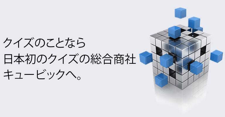クイズのことなら日本初のクイズの総合商社キュービックへ モバイル用写真