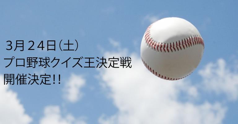 プロ野球クイズ王決定戦 モバイル用写真