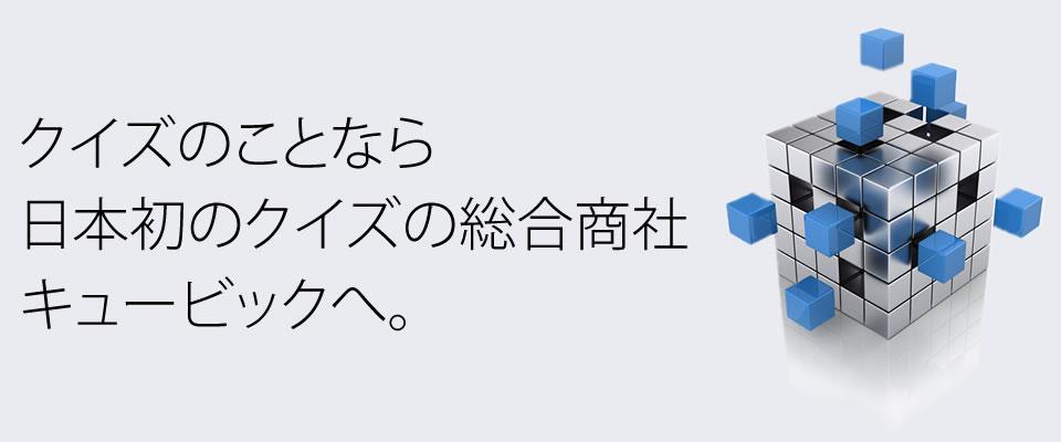 クイズのことなら日本初のクイズの総合商社キュービックへ PC用写真