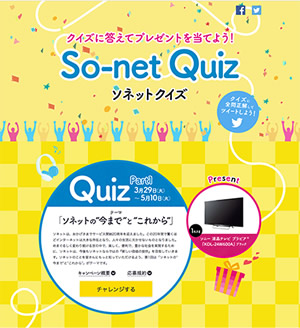 「So-net Quiz」 写真